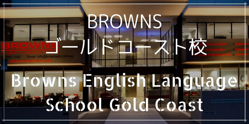Brownsゴールドコースト校バナー
