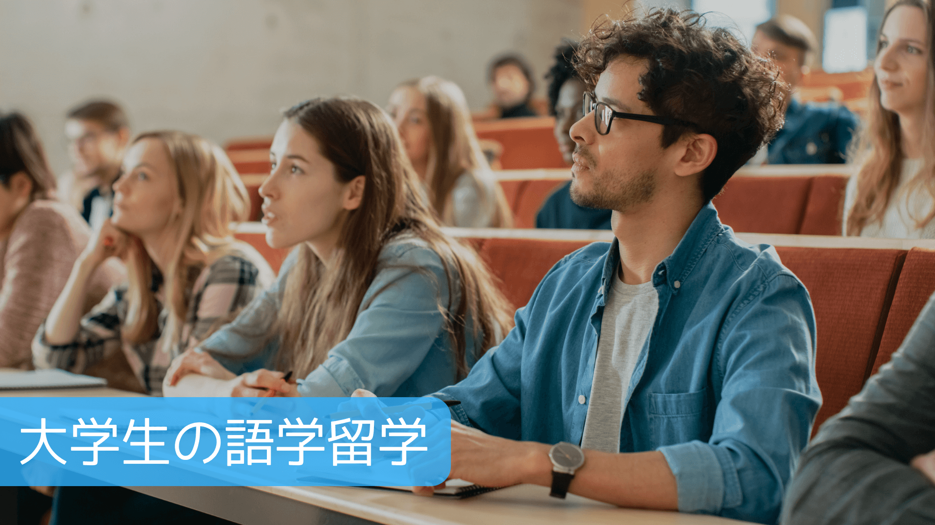 大学生の語学留学