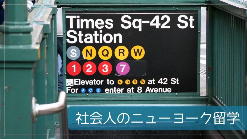 社会人のニューヨーク留学