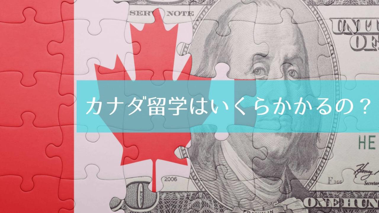 カナダ留学はいくらかかるの?