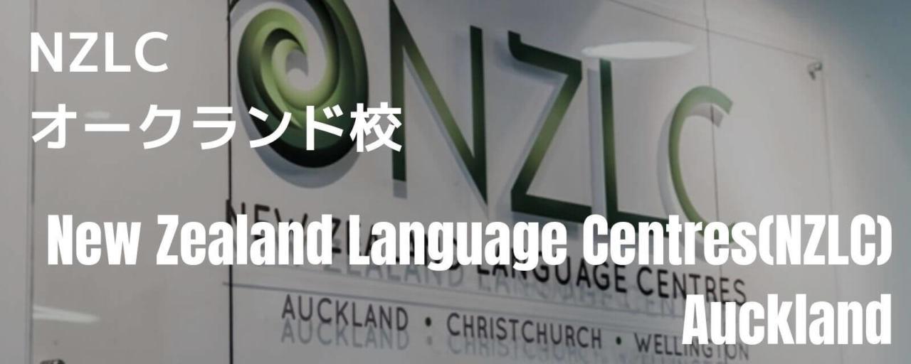 NZLCオークランド校入口