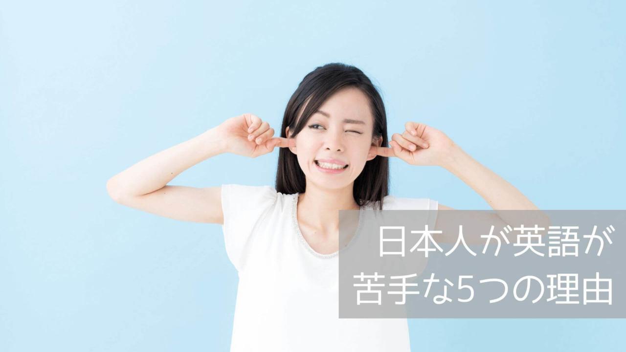 日本人が英語が苦手な5つの理由