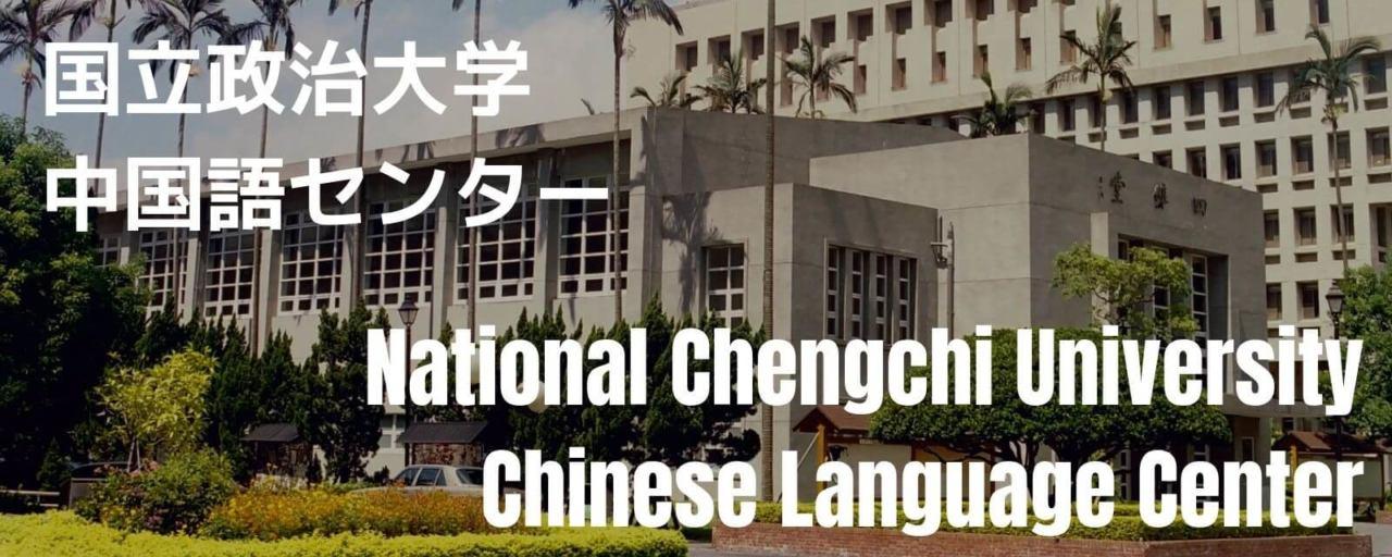 国立政治大学中国語センター