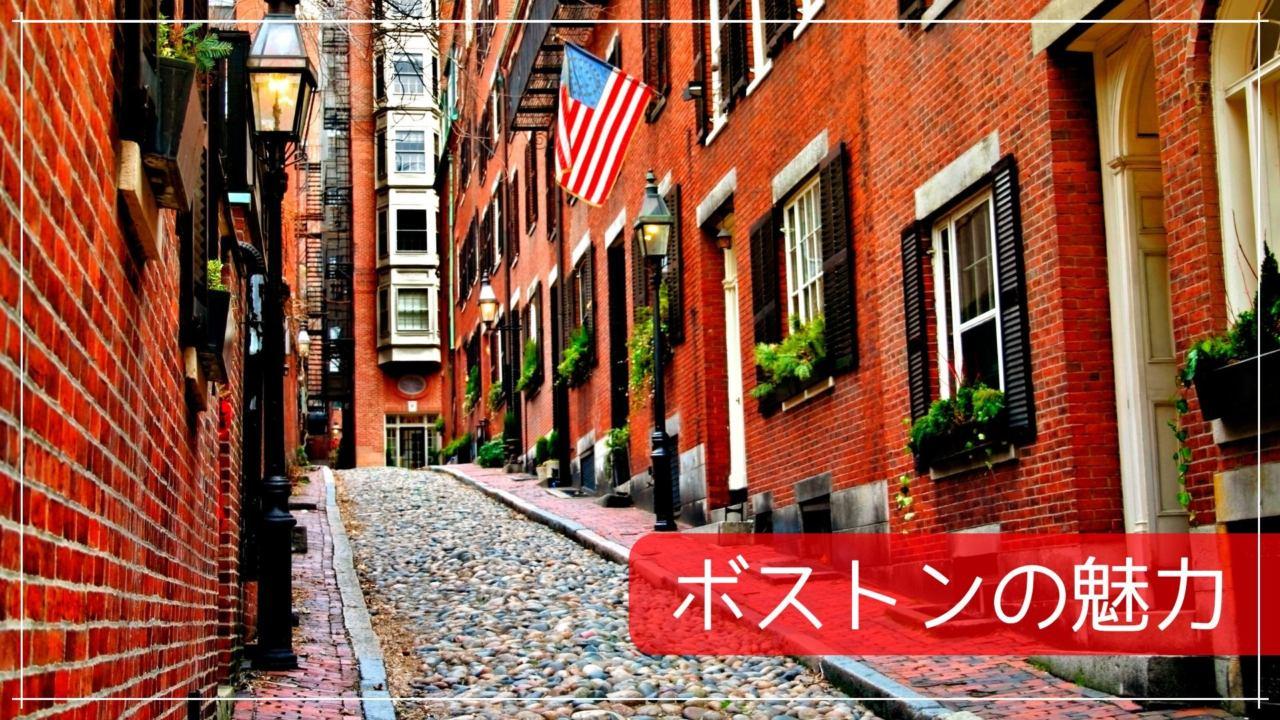 ボストンの魅力