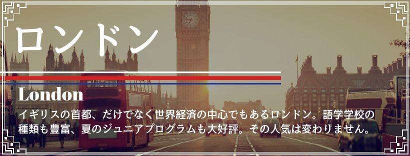 ロンドン留学