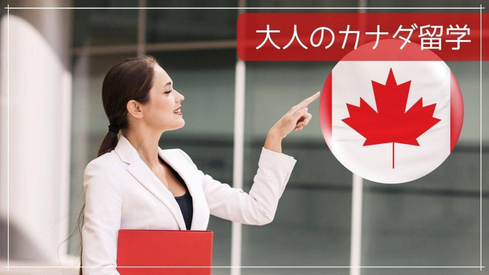 大人のカナダ留学
