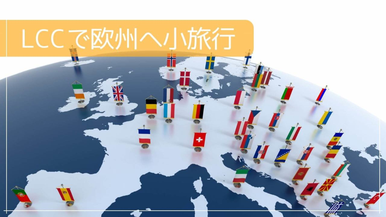 LCCで欧州へ小旅行