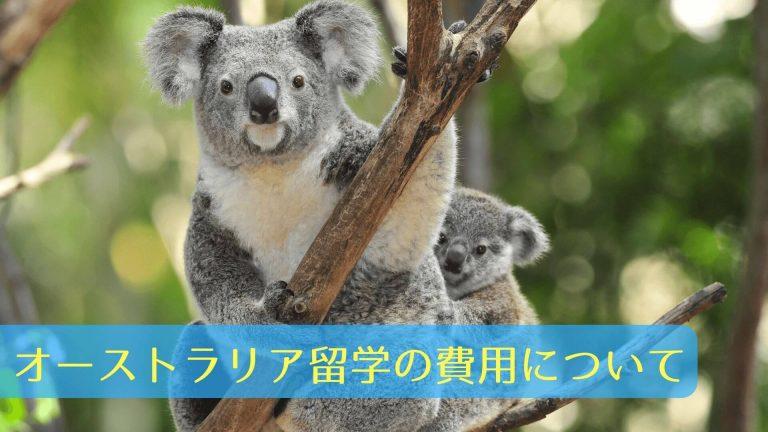 オーストラリア留学費用