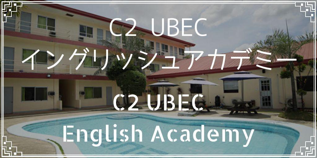 C2 UBEC イングリッシュアカデミー