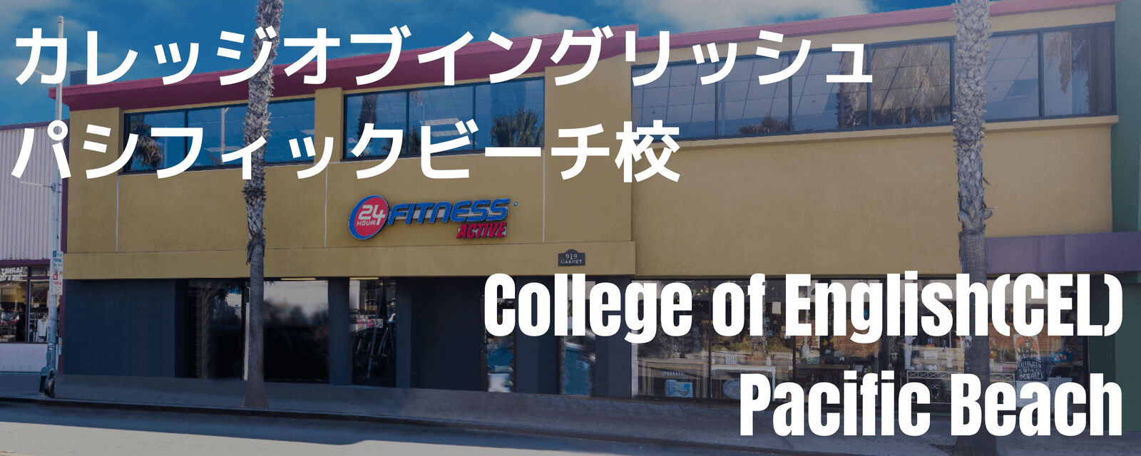 College of English Pacific Beach