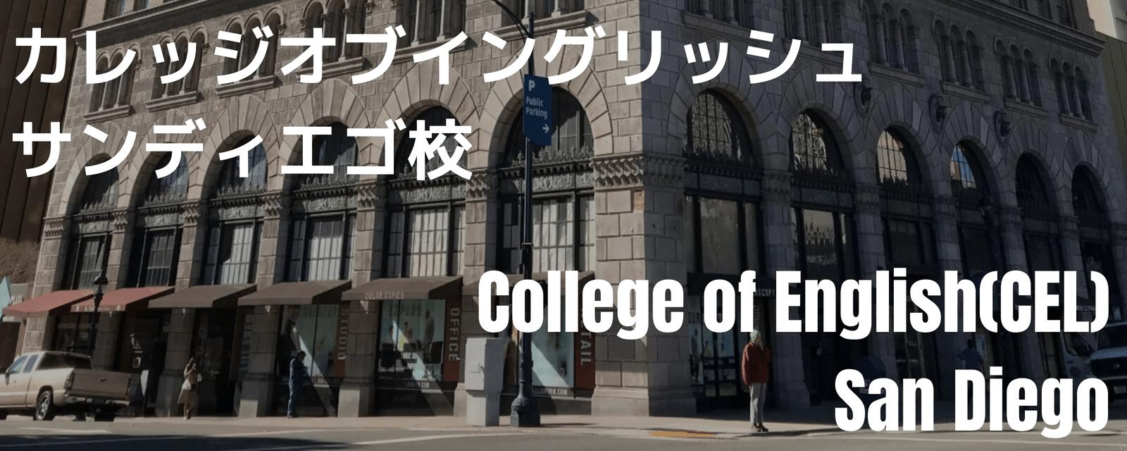College of English San Diego