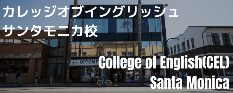 College of English Santa Monica