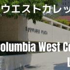 コロンビアウェストカレッジ(Columbia West College)