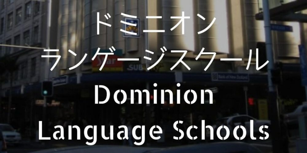 ドミニオンランゲージスクール