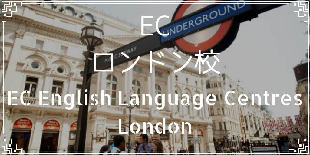 ECロンドン校