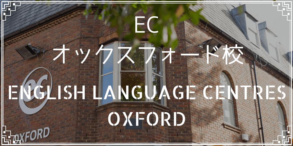 ECオックスフォード校