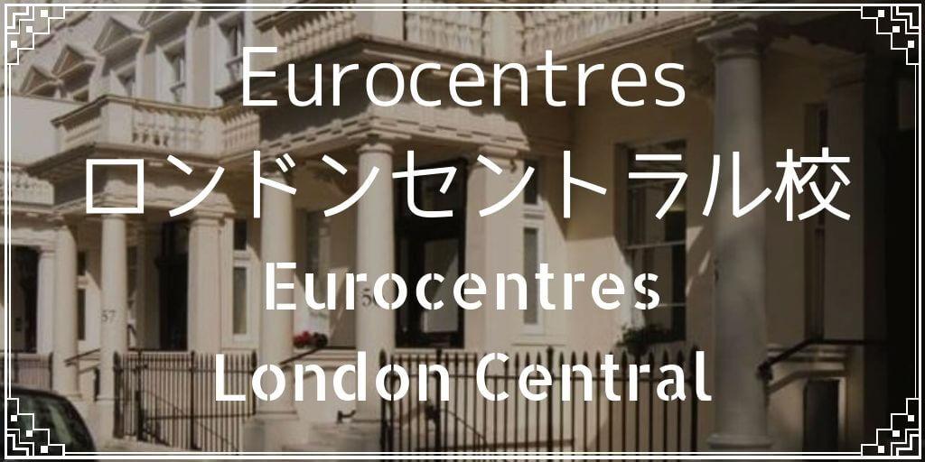 ユーロセンターロンドンセントラル校