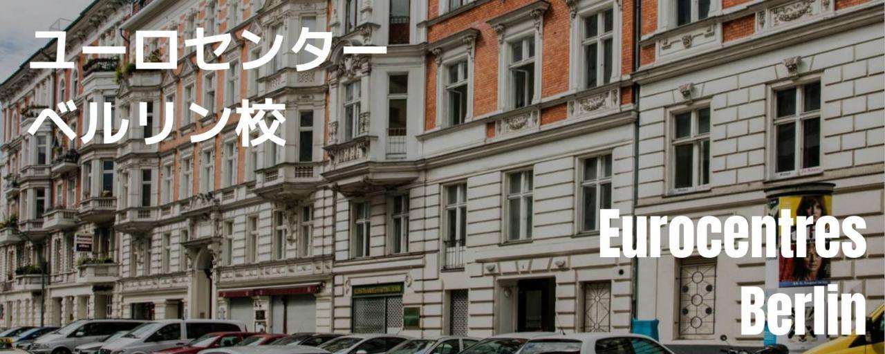 ユーロセンターベルリン校