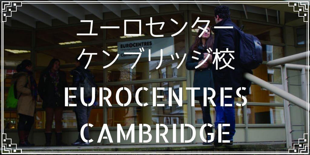 EurocentresCBGBanner