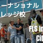 FLS International シトラスカレッジ