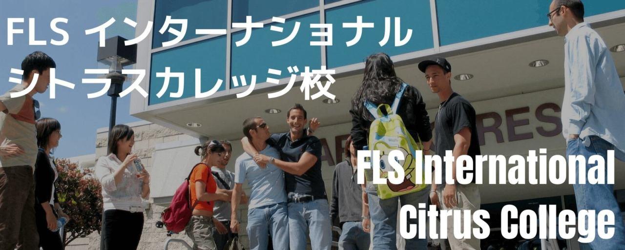 FLS Internationalシトラスカレッジ校外観