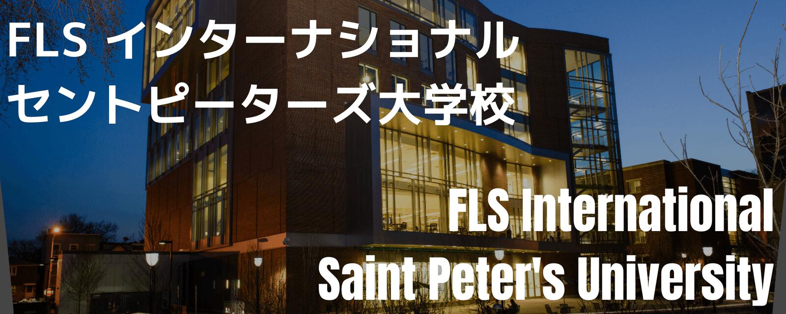 FLS International Saint Peter's University
