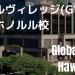 グローバルビレッジ(Global Village)ハワイ校