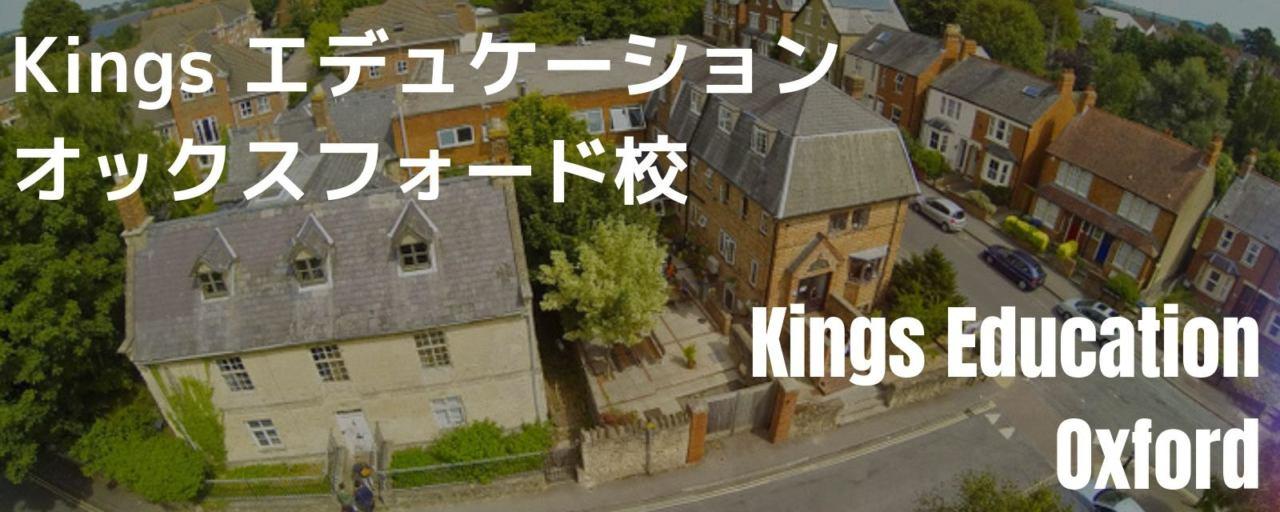Kingsオックスフォード校