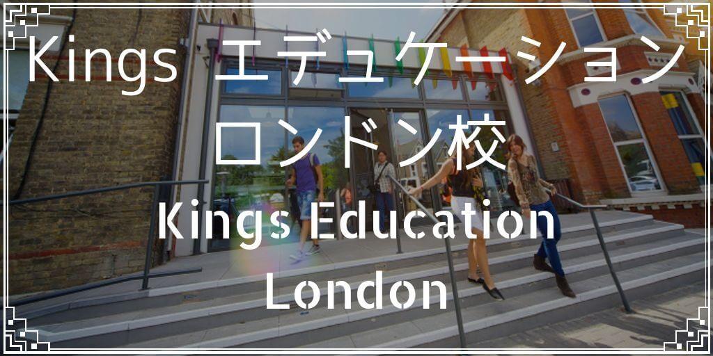 Kingsロンドン校
