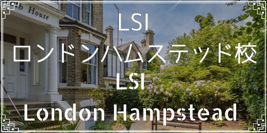 LSIロンドンハムステッド校