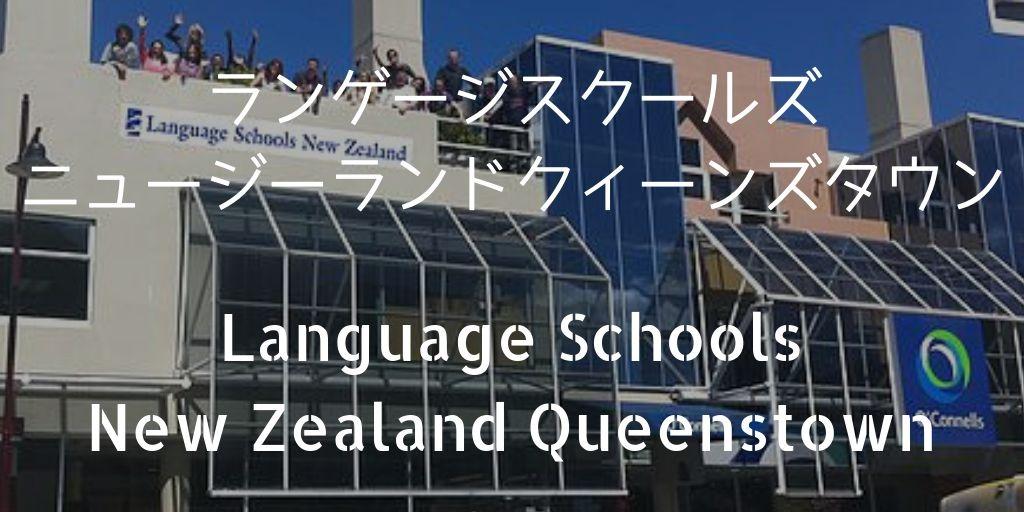 ランゲージスクールニュージーランドクィーンズタウン