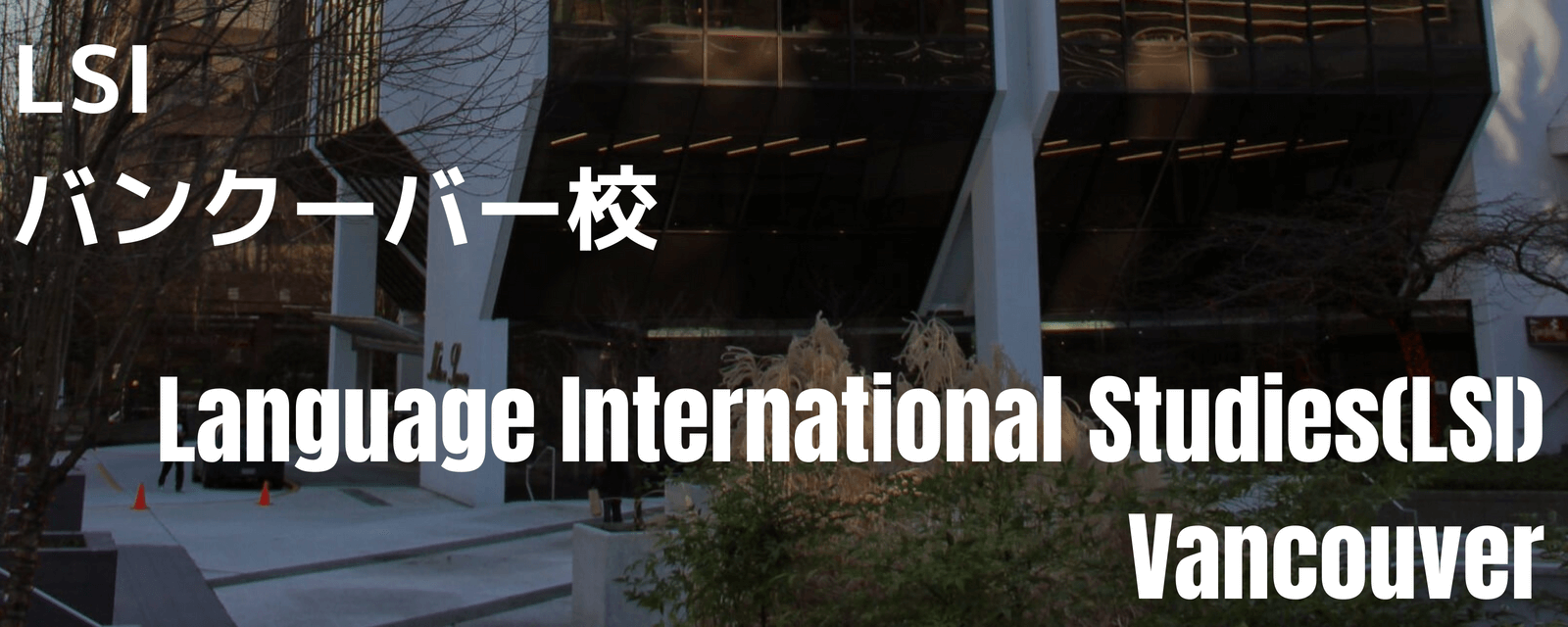 Language International Studies Vancouver
