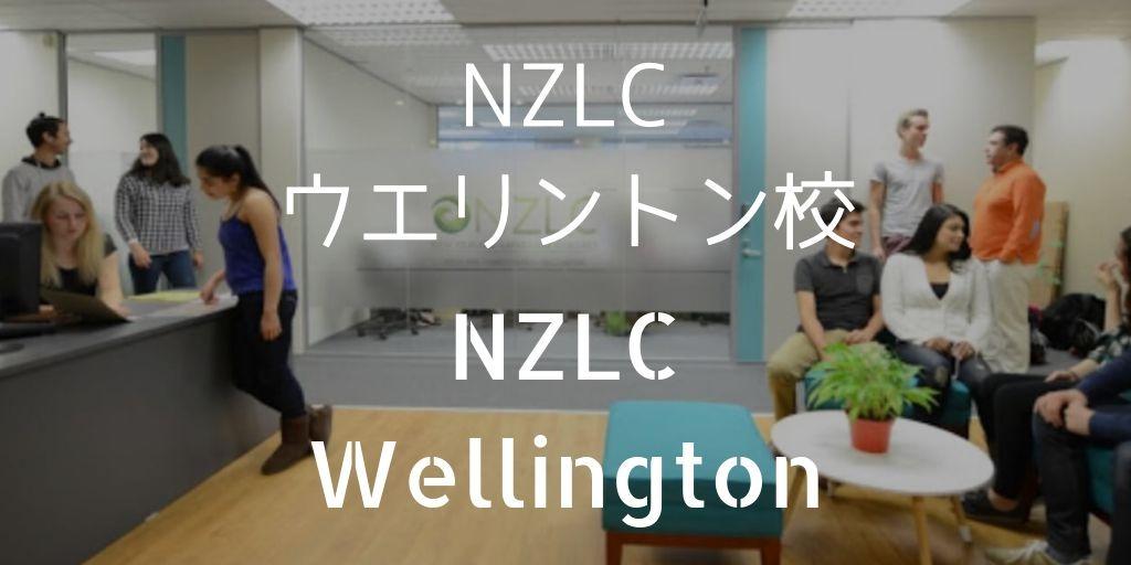 NZLCウエリントン校
