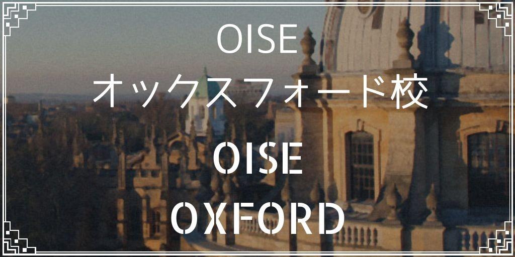 OISEオックスフォード校