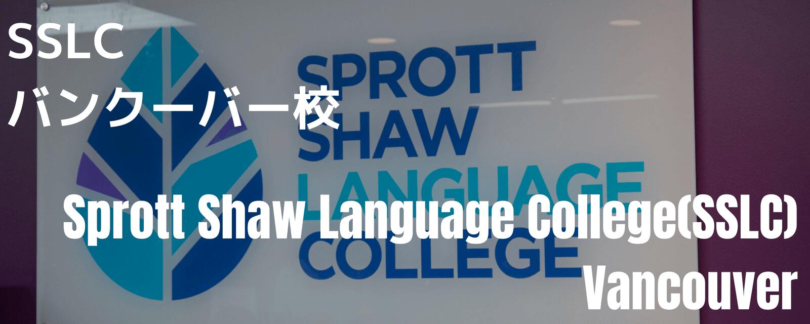 Sprott Shaw Language College Vancouver
