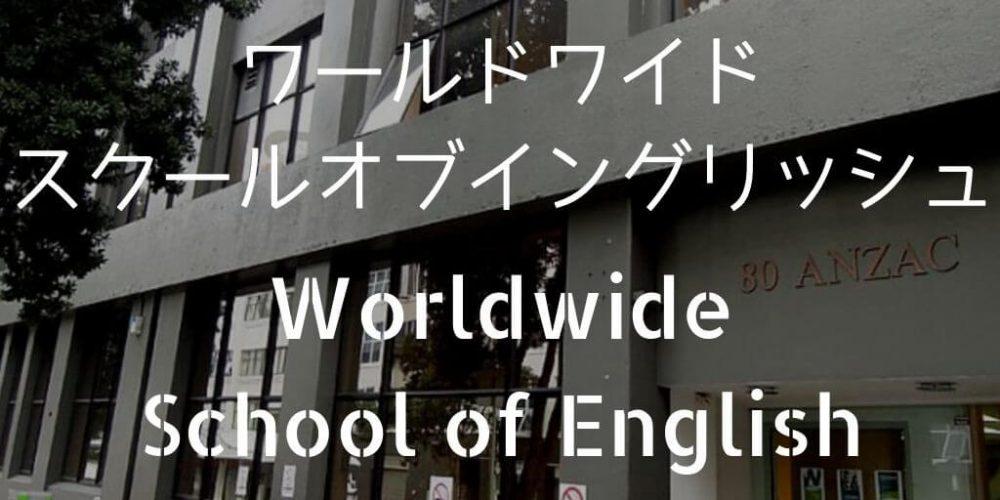 ワールドワイドスクールオブイングリッシュ