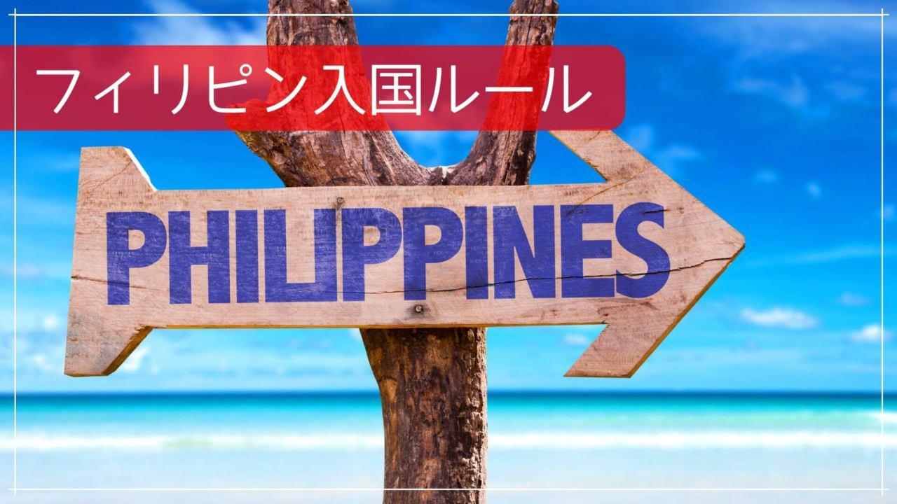 フィリピン入国ルール