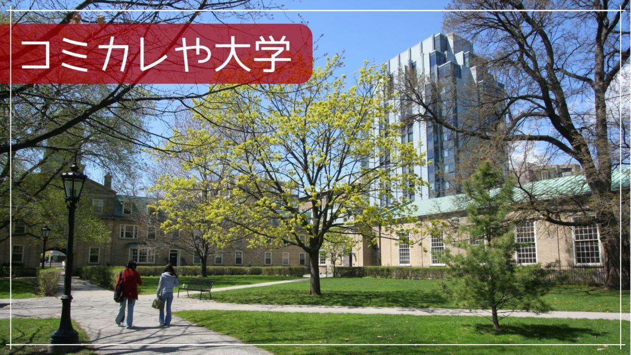 コミカレや大学