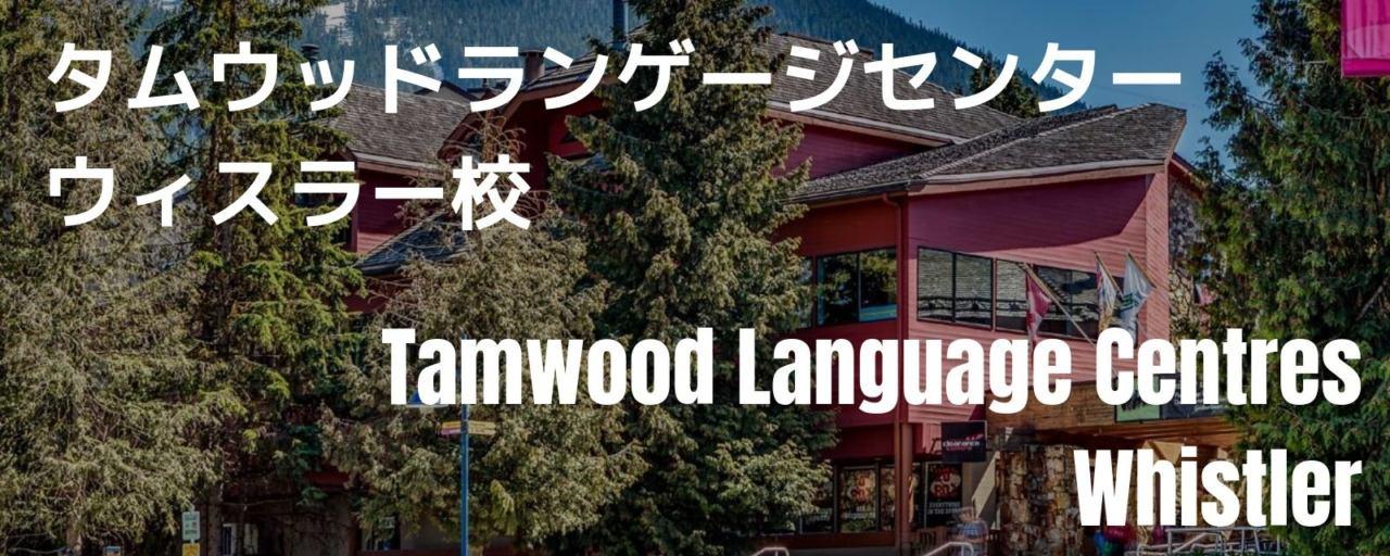 Tamwood Language Centres ウィスラー校外観
