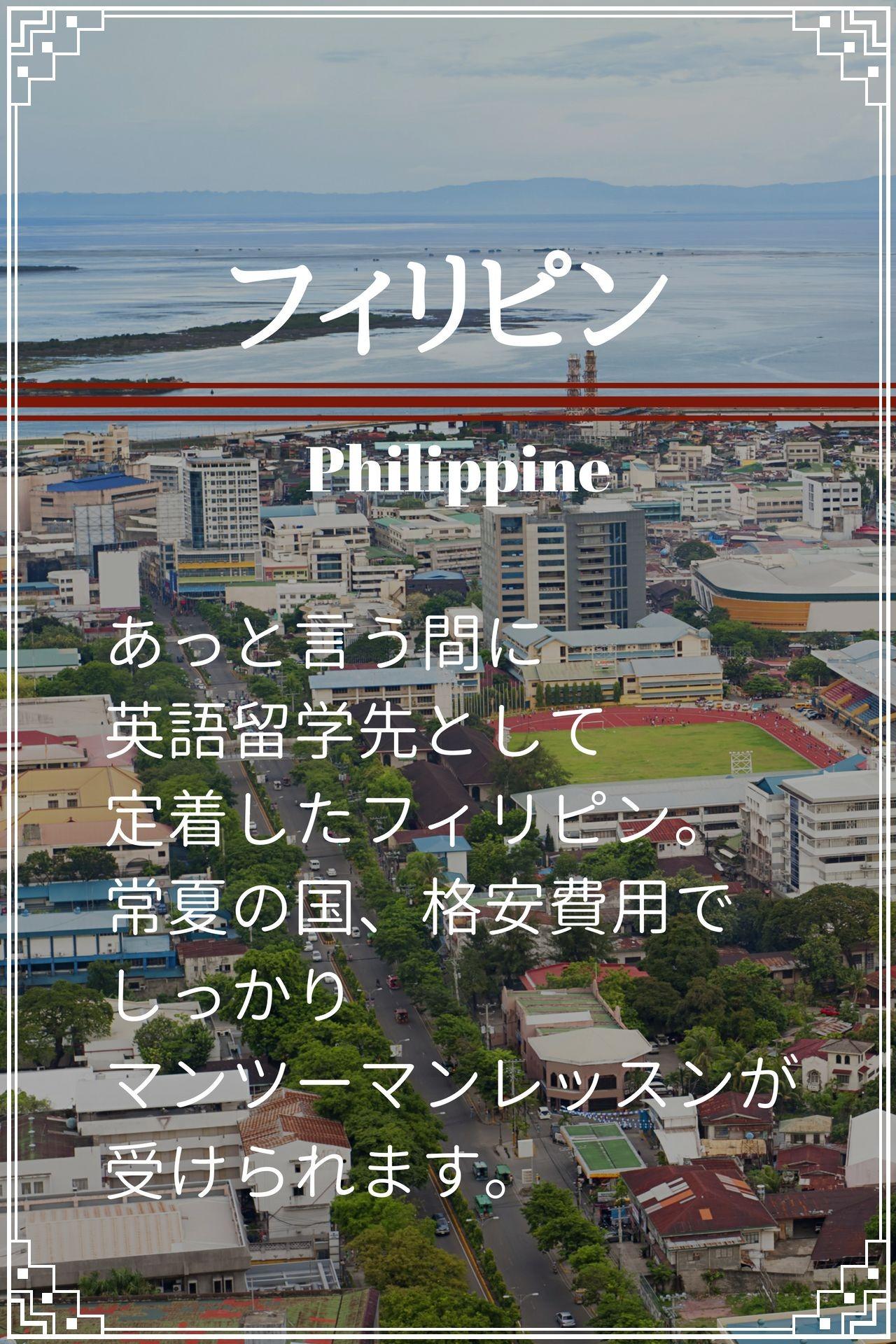 フィリピン留学sp