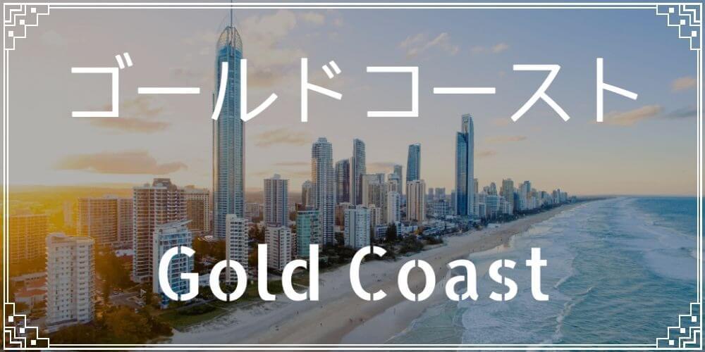 ゴールドコースト留学バナー