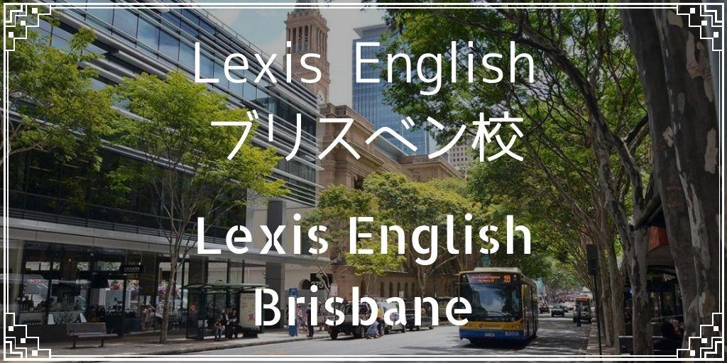 Lexisブリスベン校バナー