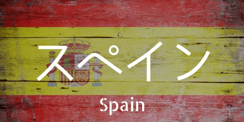 スペイン留学 width=
