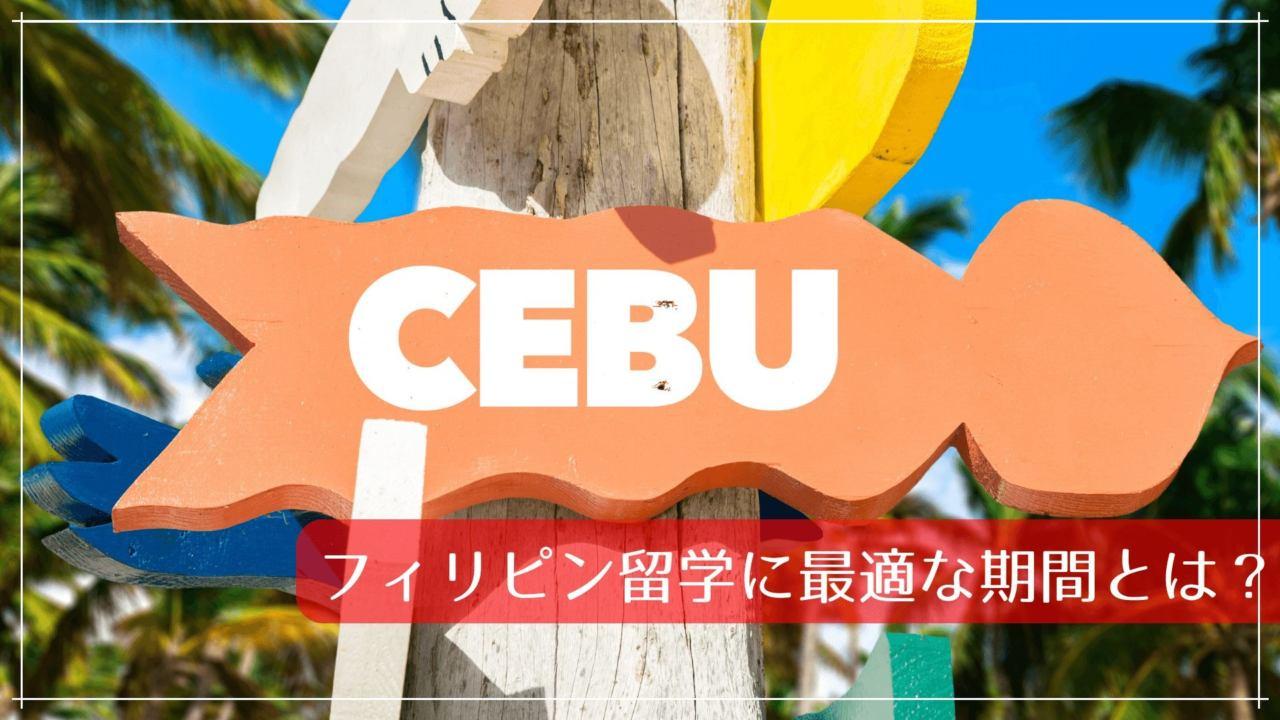 フィリピン留学に最適な期間とは?