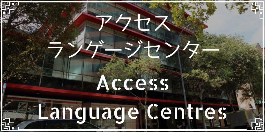 アクセスランゲージセンターバナー