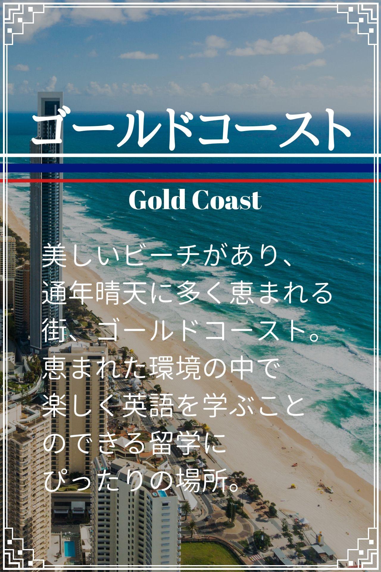ゴールドコースト留学spバナー