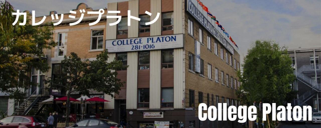 College Platon外観