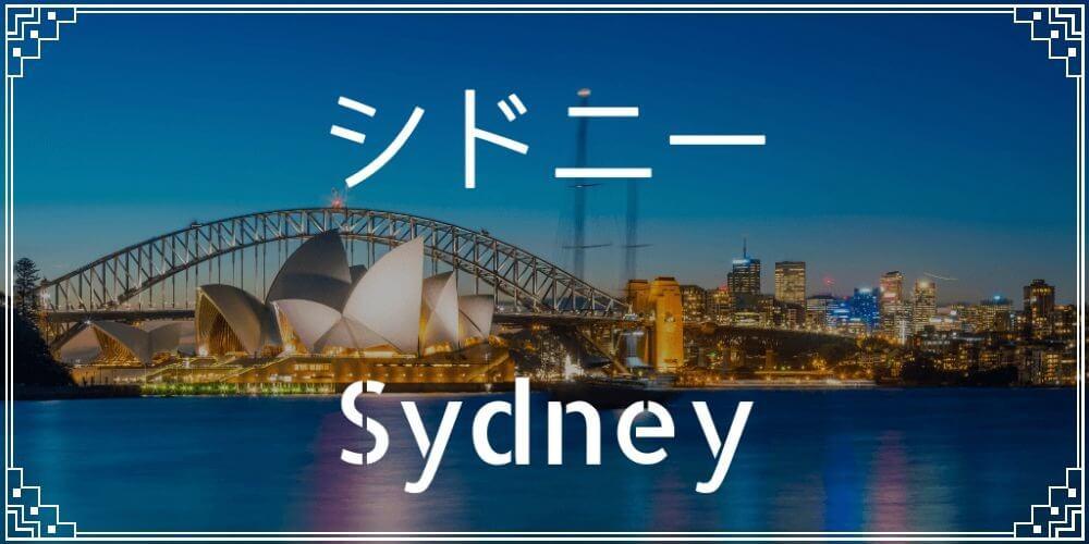 シドニー留学バナー