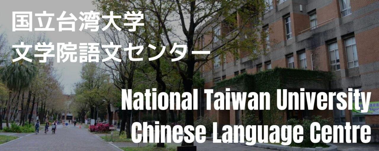 国立台湾大学外観