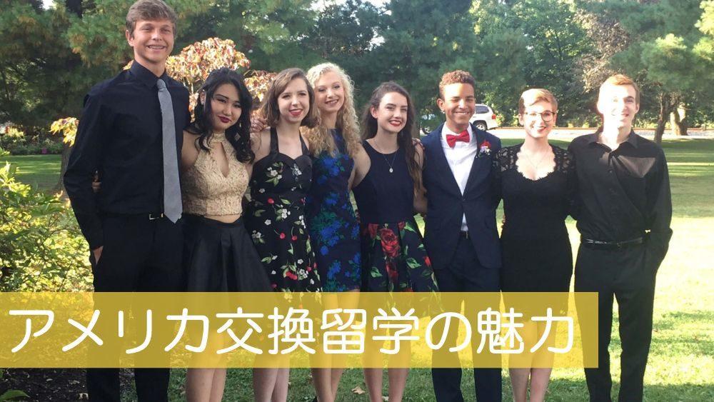 アメリカ交換留学の魅力